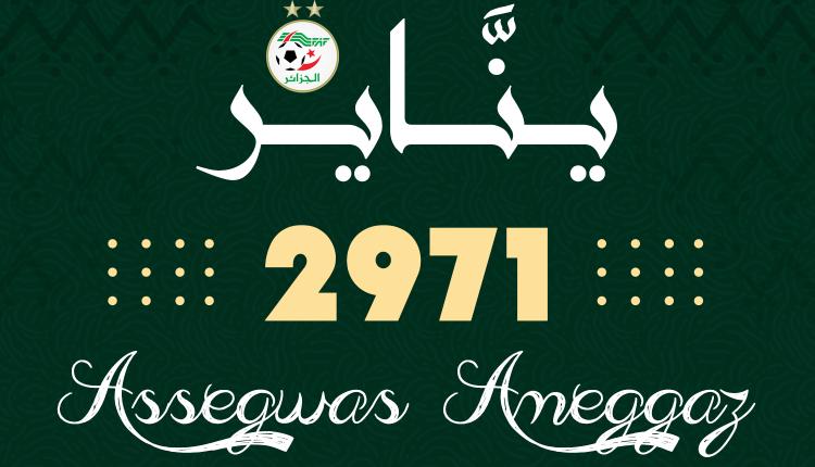 رأس السنة الأمازيغية: تهاني رئيس الفاف